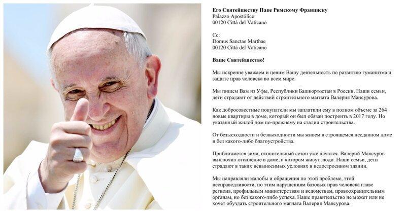 Жители Уфы пожаловались Папе Римскому на отсутствие отопления