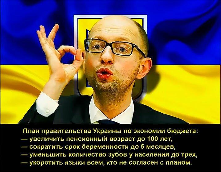 нужно юмор про украину картинки науке фен-шуй