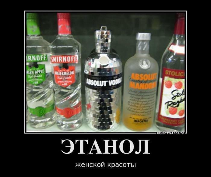 Приколы про спирт картинки