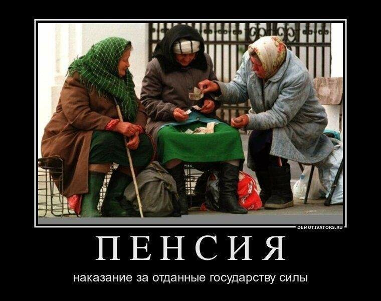 Картинки про пенсионный возраст