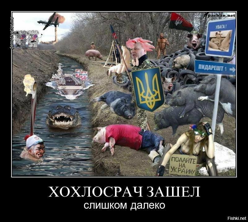 Демотиваторы про украину в картинках