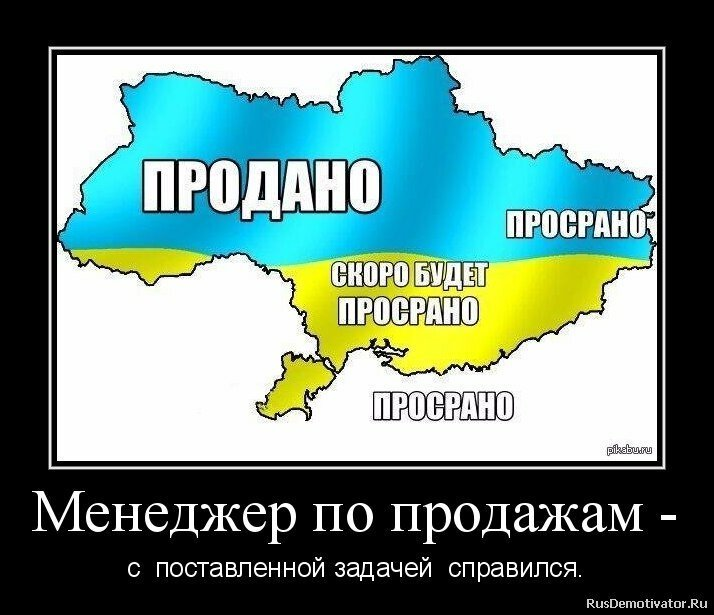 Демотиватор крым это украина