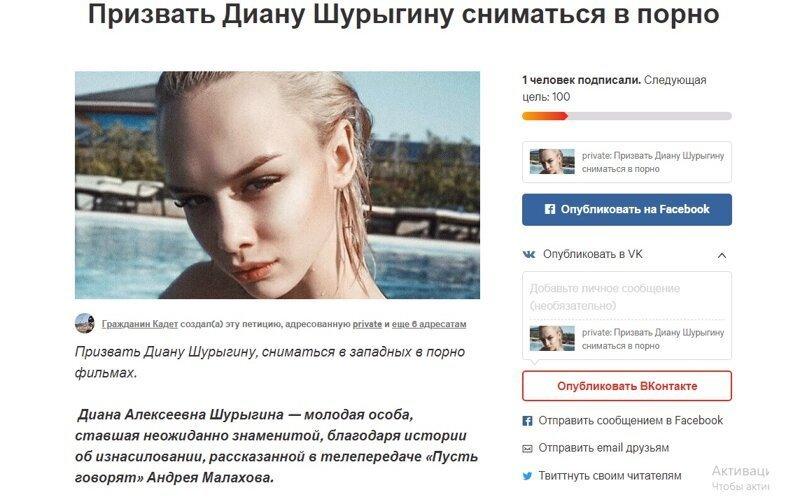 Голая Диана Шурыгина Без