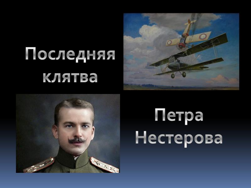 Последняя клятва Петра Нестерова