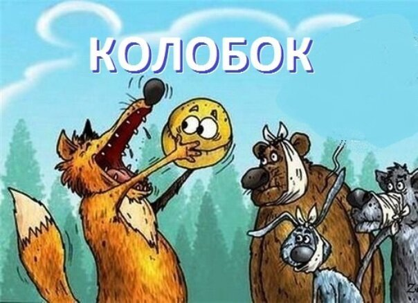 Колобок. Где правда? Сравнение зарубежного и российских мультфильмов