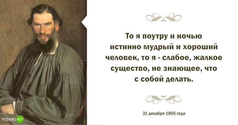 Отоске, жене, подлецах иправительстве: перлы издневников Льва Толстого (22фото)