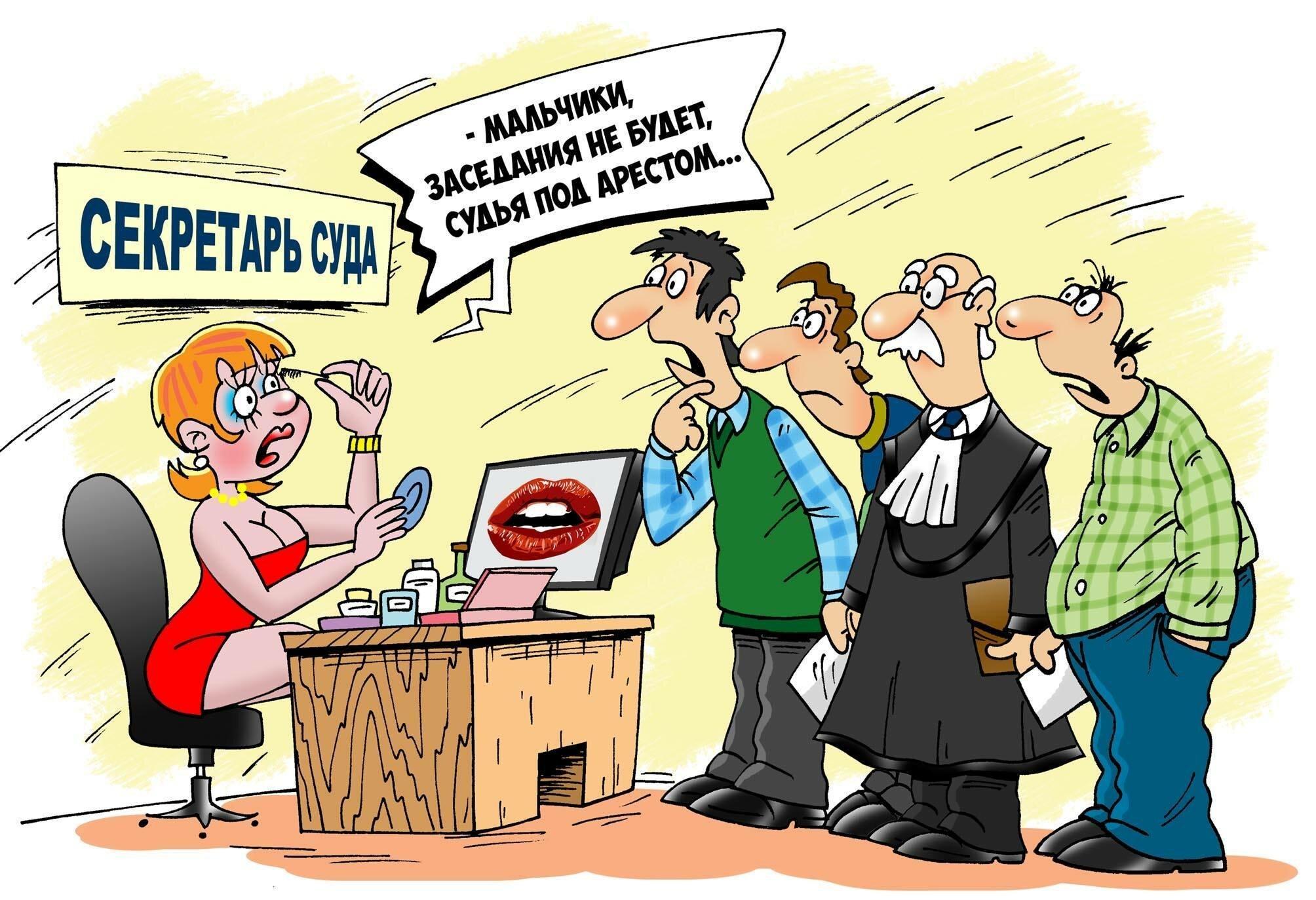 смешные картинки про работу в суде жаренные сковороде