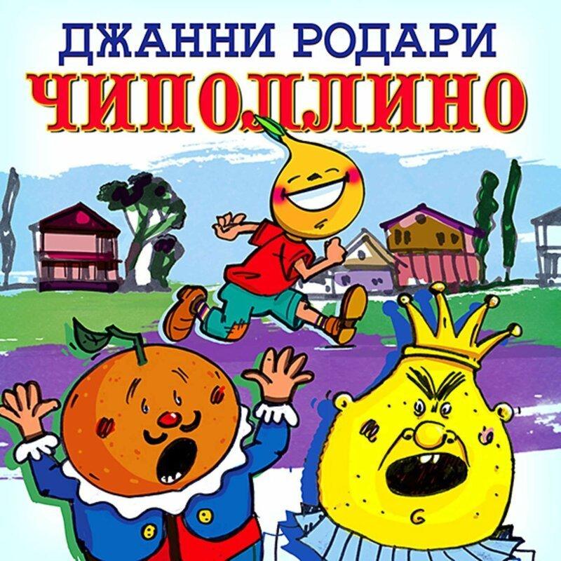 Спектакль по сказке «Чиполлино» запретили на фестивале в Москве