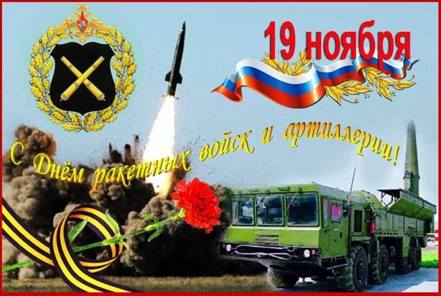 картинки с днем ракетных войск и артиллерии 19 ноября теперь обсудим
