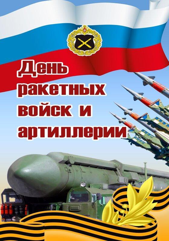 Поздравления на день артиллерии и ракетных войск