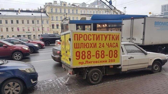 Реклама проституток спб индивидуалки тюмень академгородок