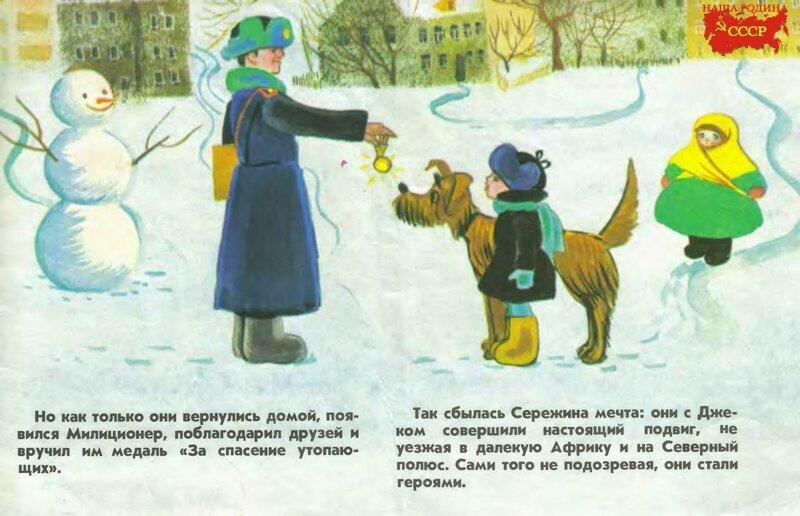 « МысДжеком » (16фото)