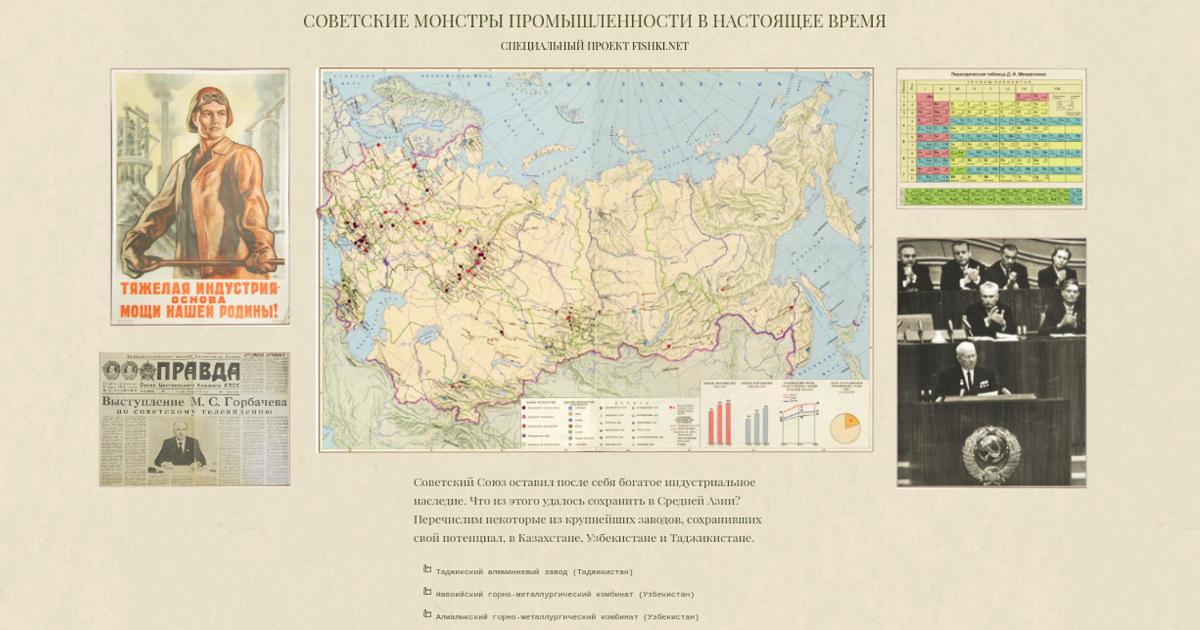 Спецпроект Фишек: Советские монстры промышленности в настоящее время
