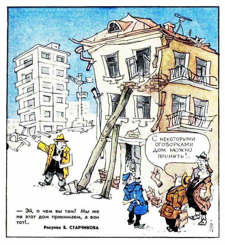 Картинки юмор про стройку
