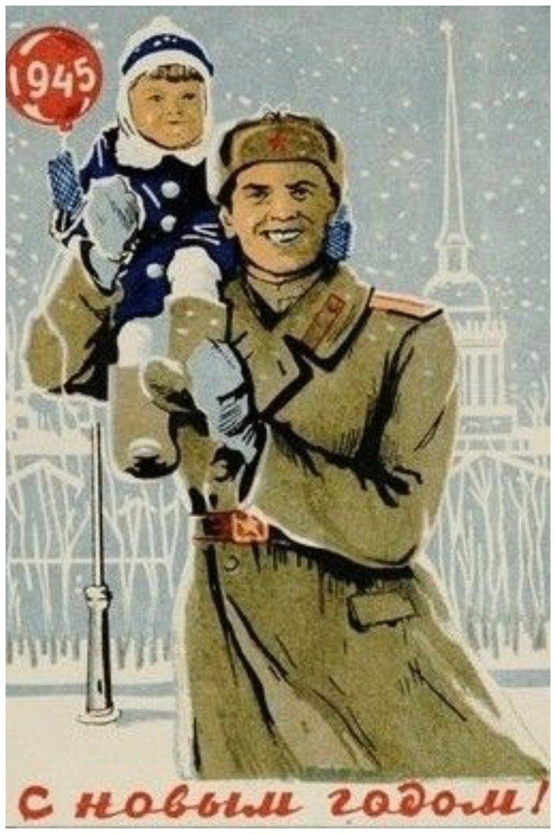 военные открытки к новому году победу одержал
