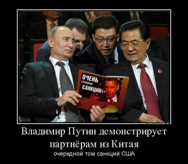 музыкальное фото про санкции приколы попасть