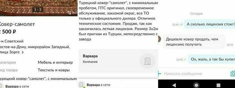 """20 неожиданных диалогов с """"Авито"""", от которые обалдели и продавцы, и покупатели"""