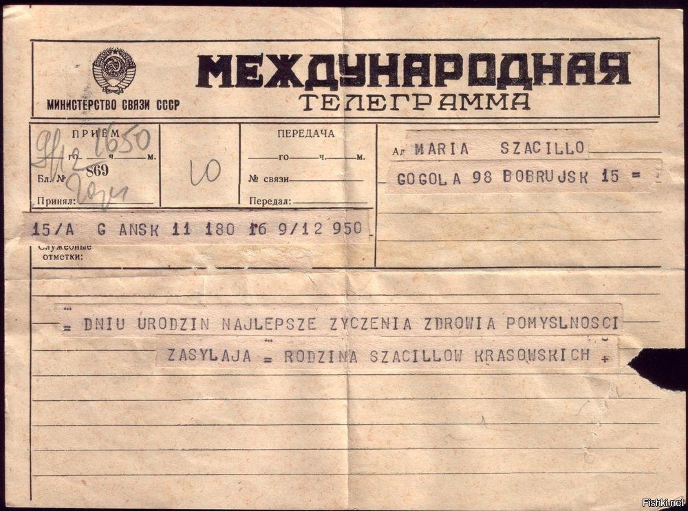 определяется картинка бланка телеграммы волгограде