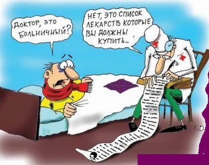 Картинки прикольные врач и пациент
