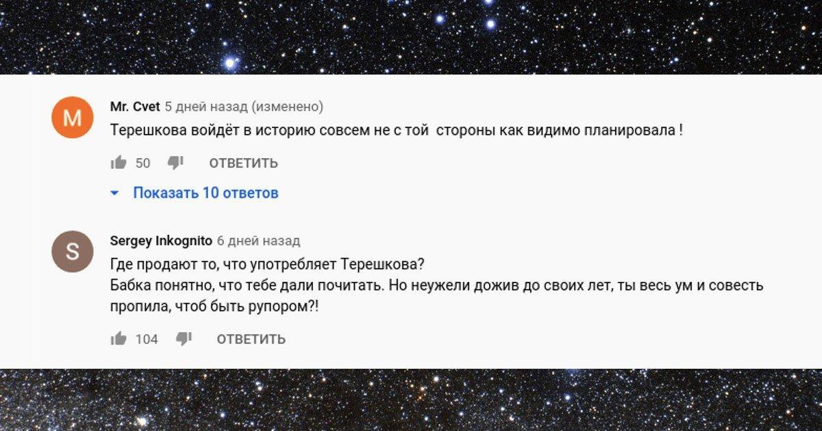 """""""Терешкова, сними медаль! Ты не герой — ты враг"""": реакция соцсетей на депутатокосмонавтку (31 фото)   959596262684848"""