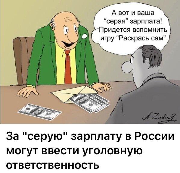 Политические картинки - 255