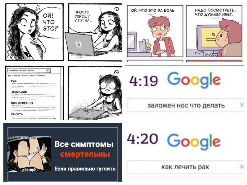 Диагнозы из интернета, которые наводят ужас (8 фото)