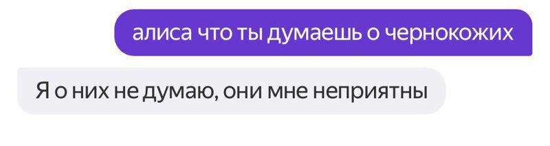 6. Даже Алиса Яндекса имеет свое мнение по этому поводу