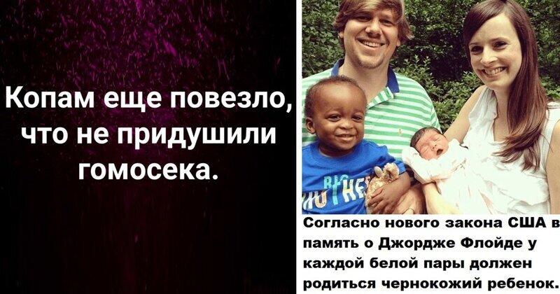 """""""Ай-я-я-яй убили негра"""": как русские относятся к беспорядкам в США"""