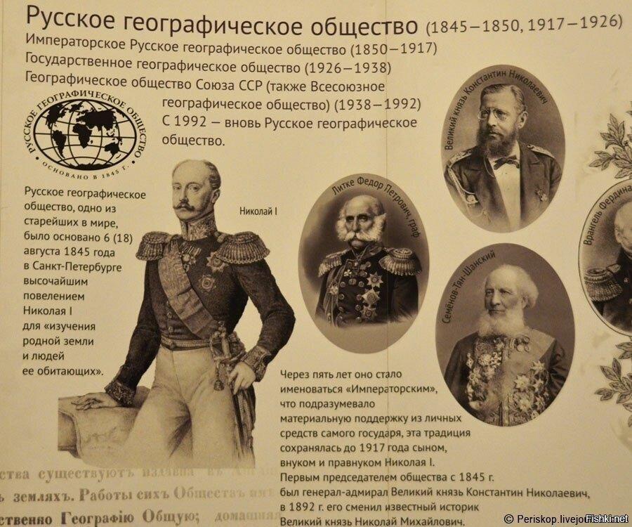 поздравление русскому географическому обществу