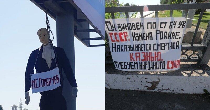 В центре Астрахани повесили куклу Горбачева