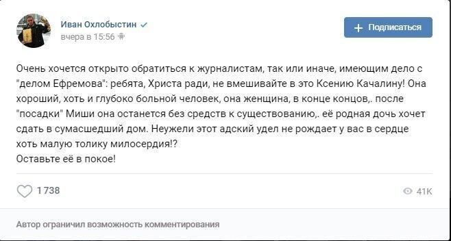 Фейк, провокация, вакханалия в деле Ефремова