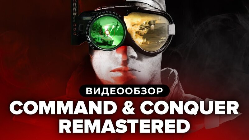 Обзор игры Command & Conquer Remastered Collection