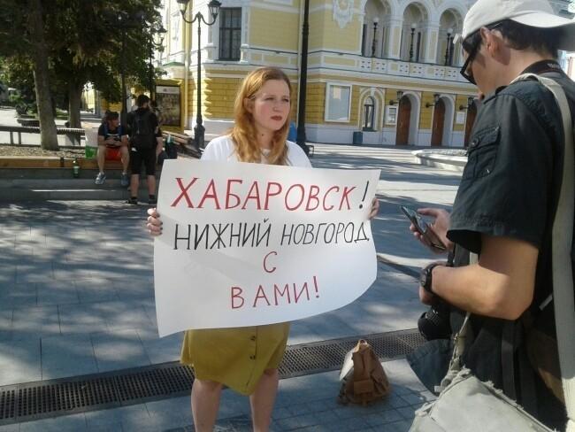 12. Жителей Хабаровска поддерживают по всей стране. На фото одиночный пикет в Нижнем Новгороде