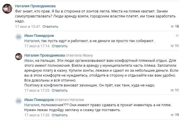 В Сочи произошёл очередной конфликт между туристами и наглыми местными