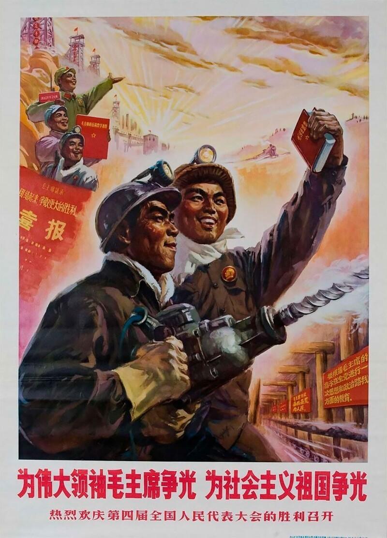 """""""С гордостью за нашу социалистическую страну, с гордостью за нашего великого лидера, председателя Мао!"""""""
