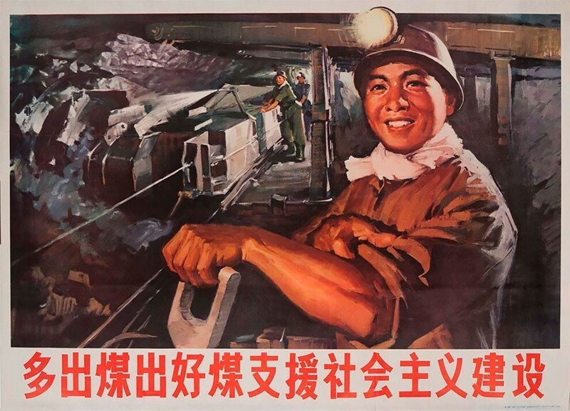 """""""Производите больше угля - поддержите социалистическое строительство!"""""""