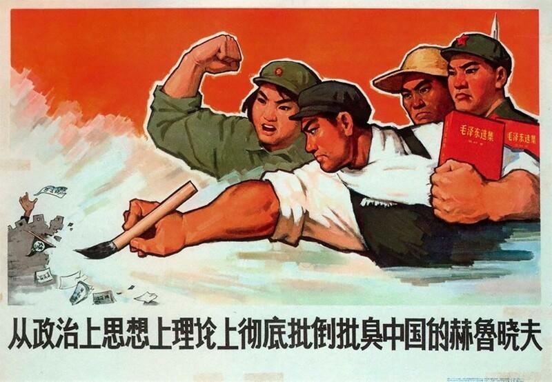 """""""Активней критикуйте китайского Хрущева - с политической, идеологической и теоретической точек зрения!"""""""