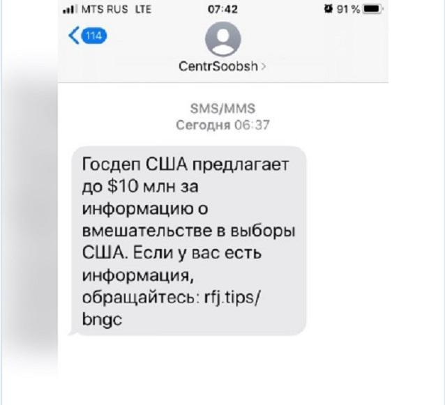 Госдеп подтвердил намерение выплатить $10 млн каждому россиянину