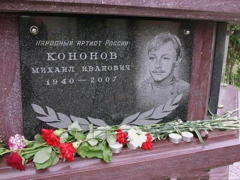 Михаил Кононов: трагическая судьба непримиримого бунтаря