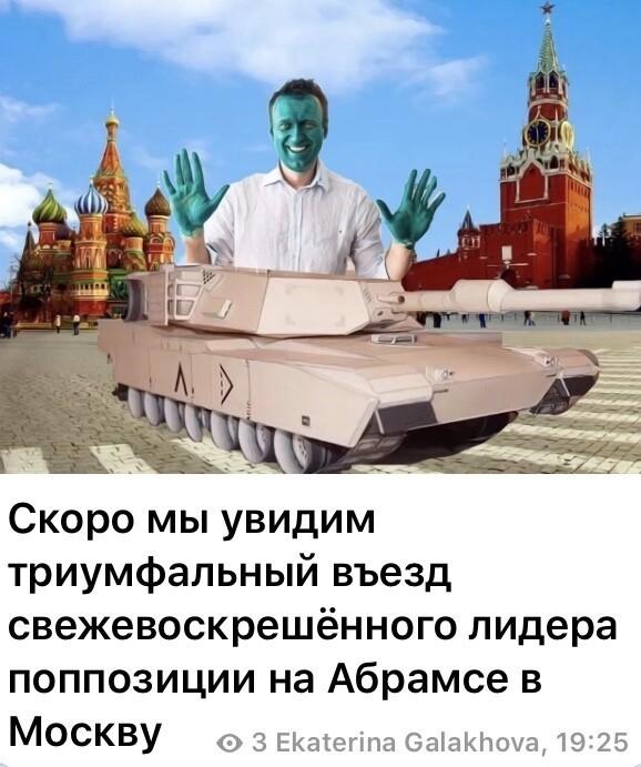 Политические картинки - 494