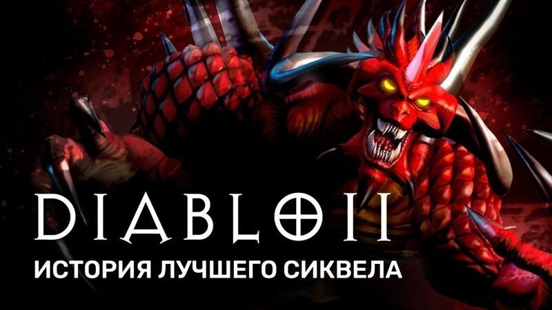 История серии Diablo. АктII