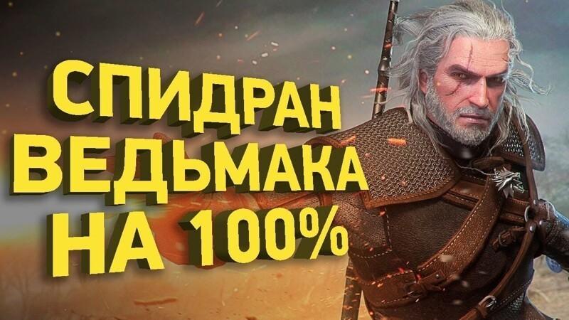 Какпройти Ведьмак 3на100% быстрее всех   Разбор спидрана