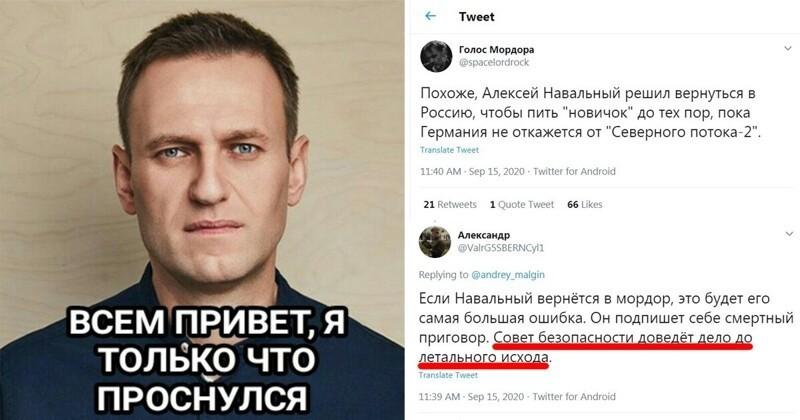 """""""Леша, заведи личный термос"""": реакция соцсетей на намерение Навального вернуться в Россию"""
