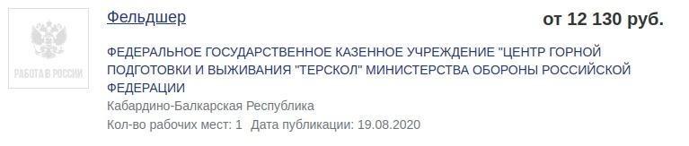 ...12 130 рублей