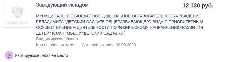 ... а на деле 12130 рублей.