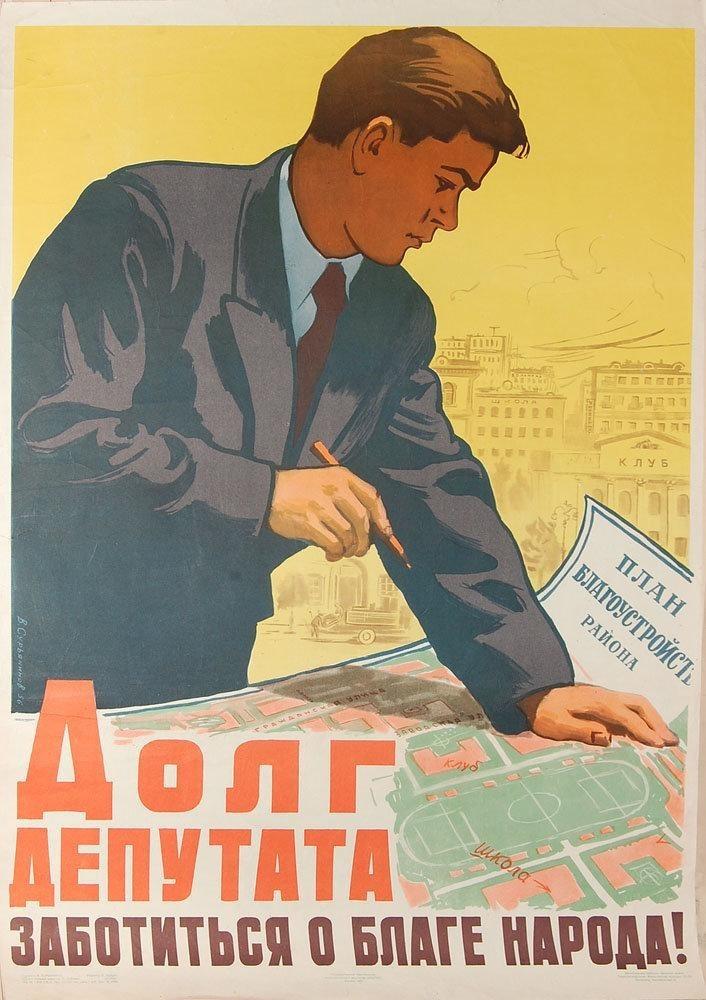 Да, красивый и правильный плакат...