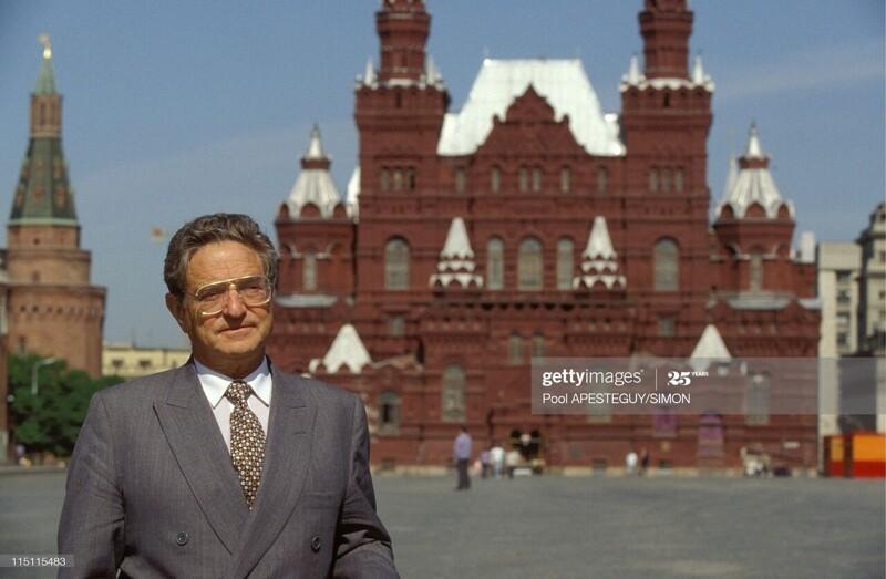 Сорос в Москве