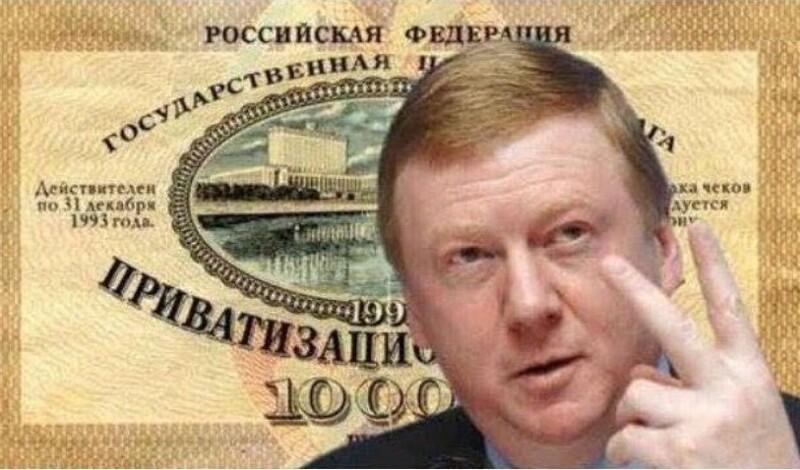 """1 октября 1992 года объявлена приватизация Чубайс обещает 2 """"волги"""" каждому россиянину"""