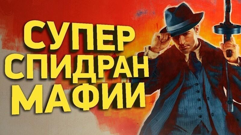 Какпройти Mafia за160минут | Разбор спидрана