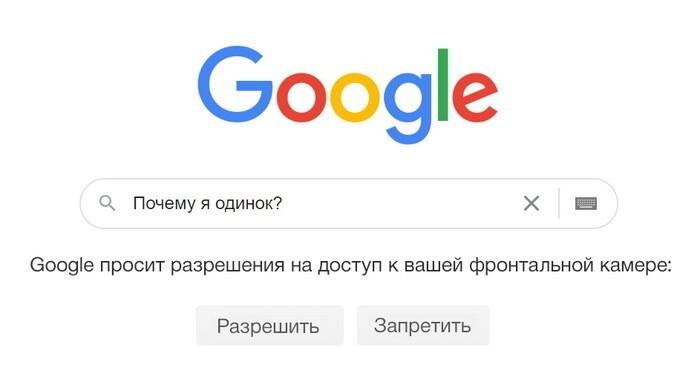 3. Спасибо Гугл, к тебе больше нет вопросов
